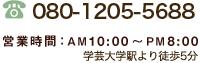 電話番号080-1205-5688
